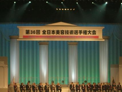 第36回美容技術選手権大会 IN福岡