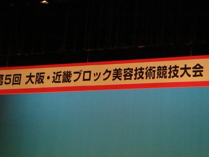 第5回大阪・近畿ブロック美容技術大会