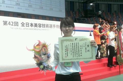 第42回全日本美容技術選手権大会 IN大阪